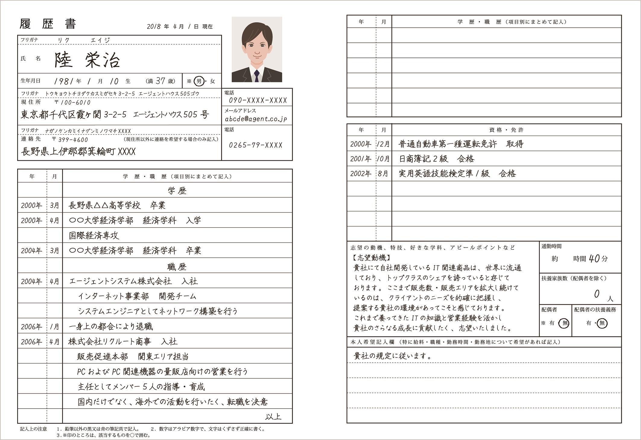 履歴書 テンプレート 職歴 志望動機