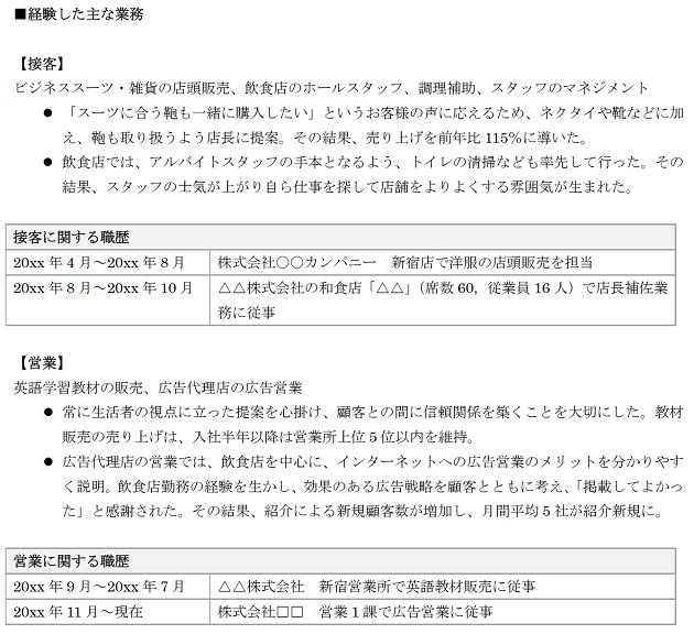 職務経歴書 2社以上 キャリア式 サンプル