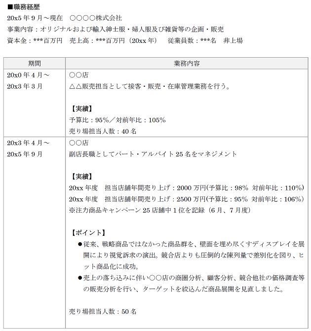 職務経歴書 2社以上 編年体 サンプル